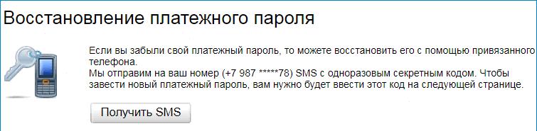 С помощью СМС Яндекс Деньги