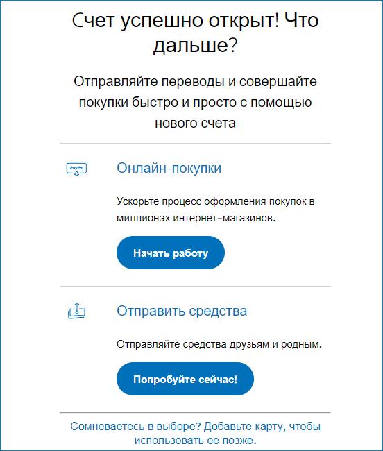 шаг 1 PayPal