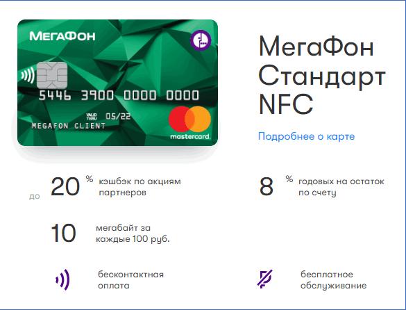 Стандартная карта Мегафон-Банк