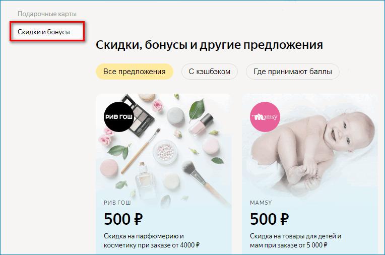 Скидки и бонусы Яндекс Деньги