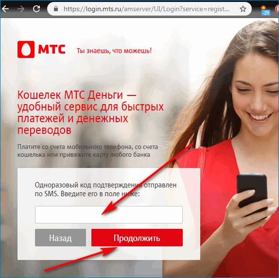СМС пароль MTS Pay