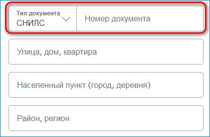 СНИЛС и ИНН PayPal