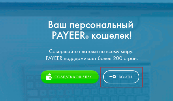Начало создания кошелька Payeer