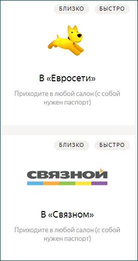 Способ идентификации в Яндекс Деньги