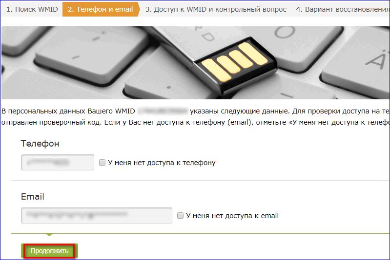 Телефон и адрес электронной почты