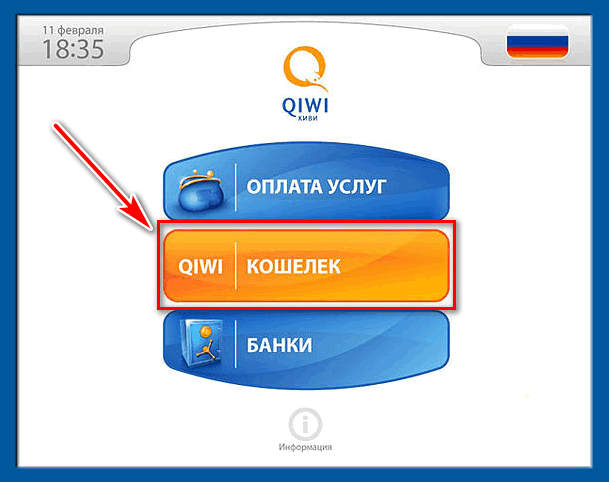 Терминал оплата Qiwi