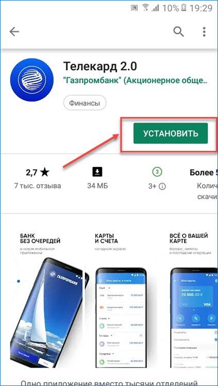 Устанавливаем мобильное приложение