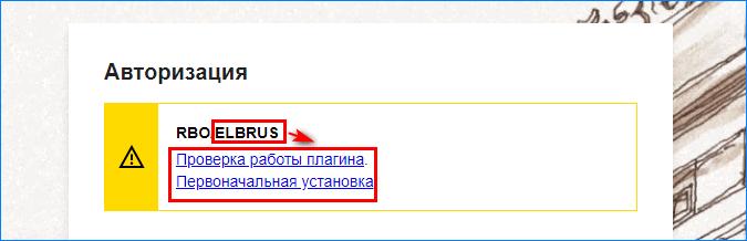 Установка на компьютер Эльбрус Райффайзенбанк