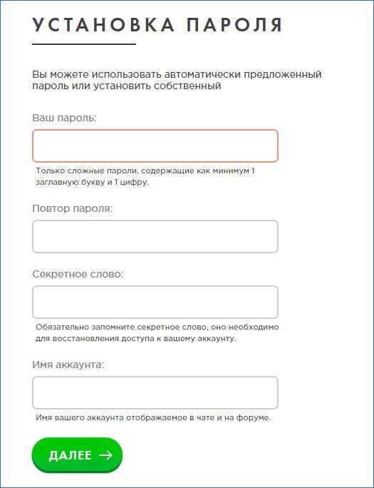 Установка пароля Payeer