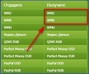 Валюта Вебмани