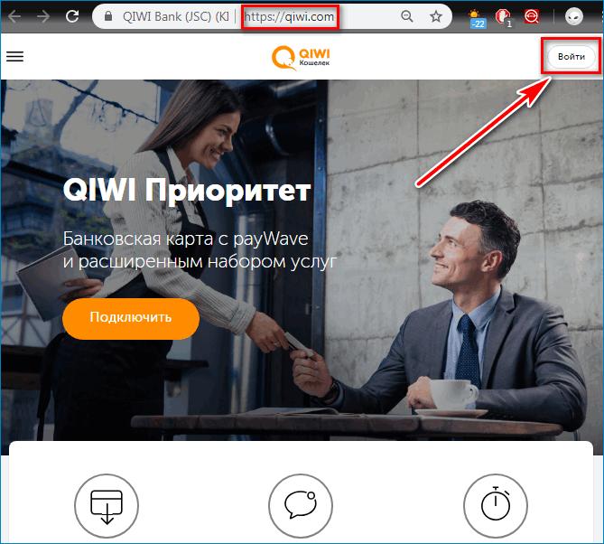 Вход на сайт Qiwi