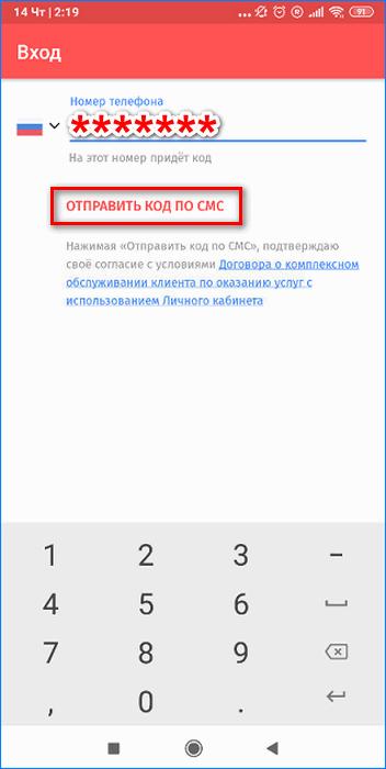 Вход на телефоне