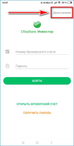Вход в демо-режим Sberbank