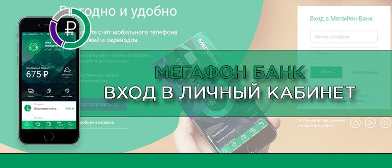 Вход в личный кабинет пользователя Мегафон Банк