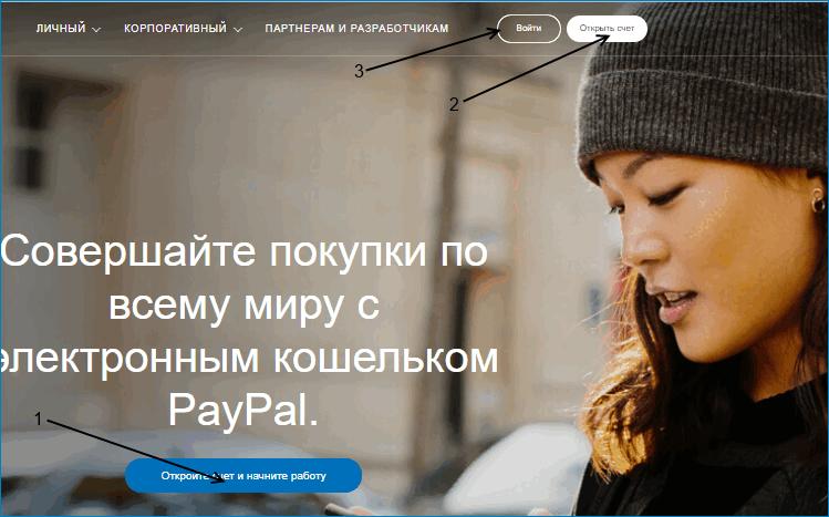 вход в PayPal