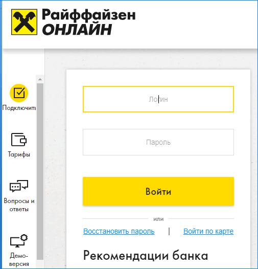 Вход в Райффайзен онлайн