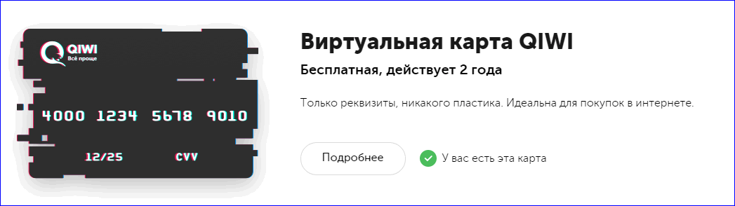 Виртуальная