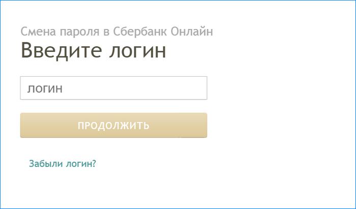 Восстанавливаем пароль