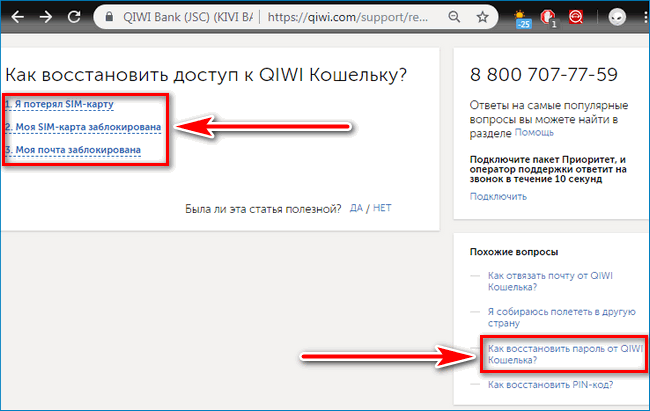 Восстановление пароля ссылка Qiwi