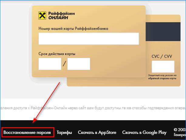 Восстановление пароля в Райффайзен Онлайн