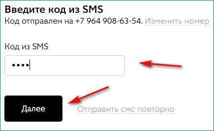 Введение кода из смс Киви