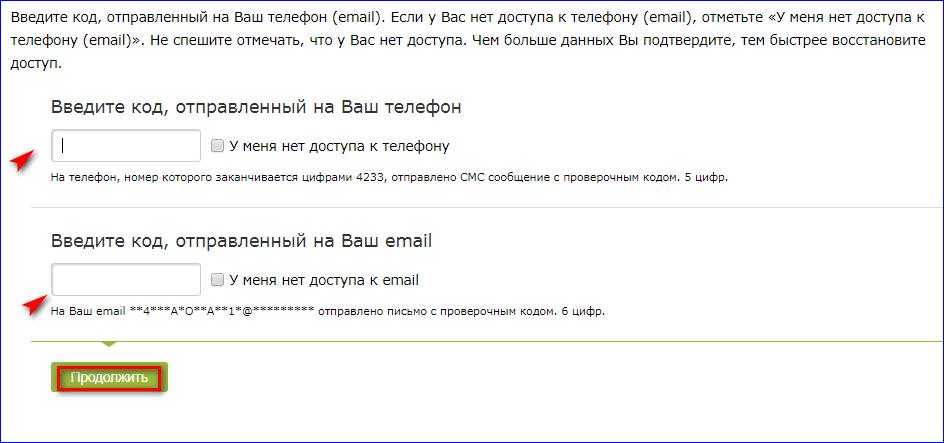 Введение кода с телефона и электронной почты