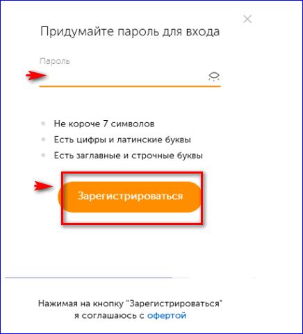 Введение пароля при регистрации на Киви