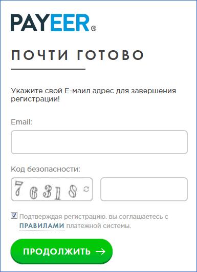 Ввод данных при регистрации Payeer