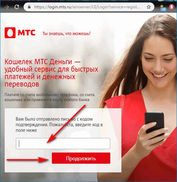 Ввод пароля по email MTS Pay