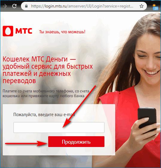 Ввод почтового ящика MTS Pay