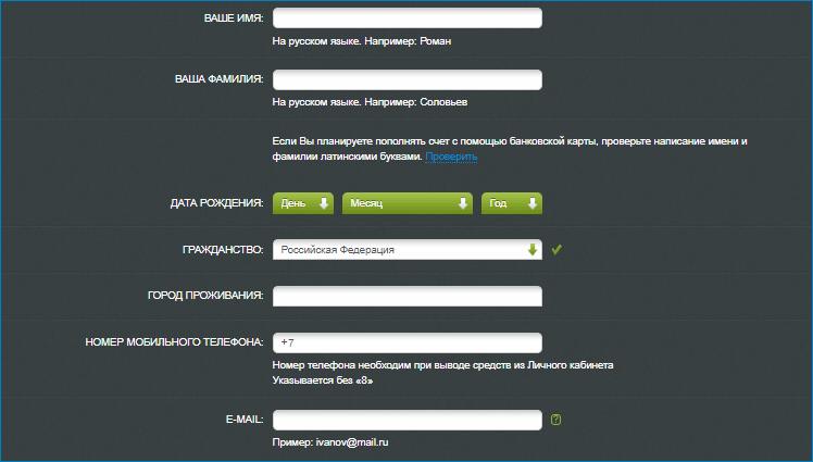 Ввод регистрационных данных на Альпари