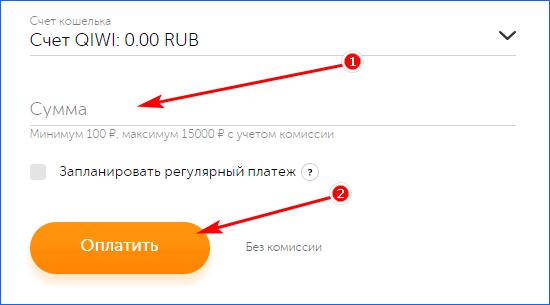 Ввод суммы перевода