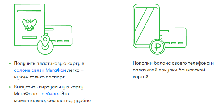 Выбор карт Мегафон-Банк