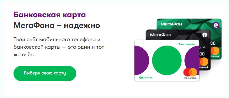 Выбор карты Мегафон-Банк