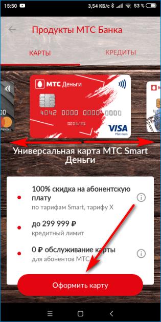Выбор карты MTS Pay