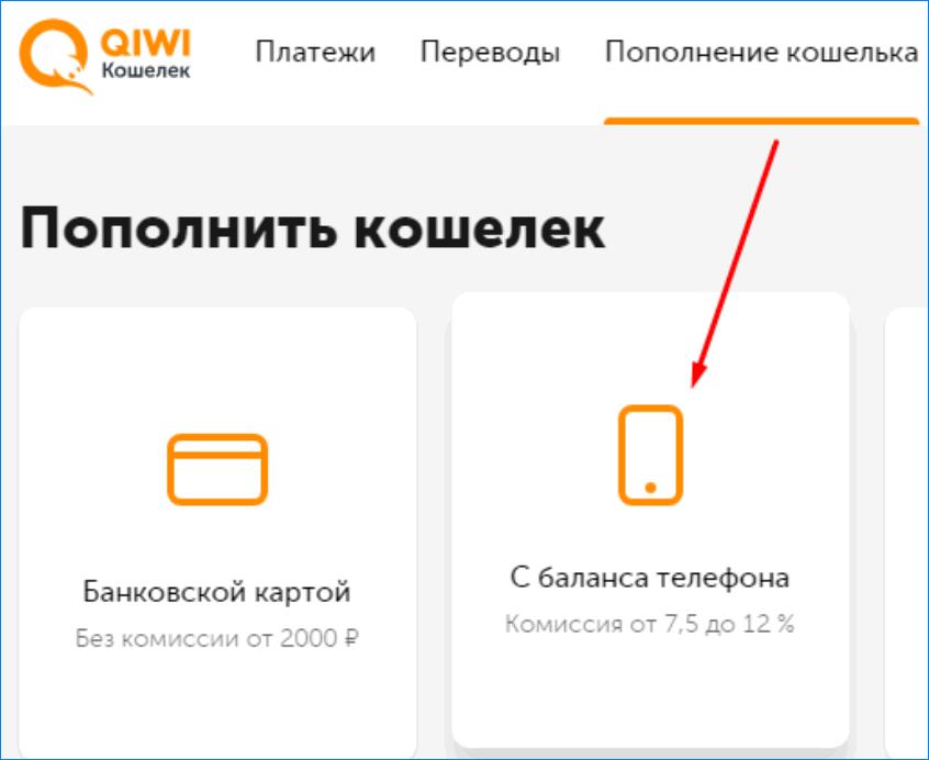 выбор перевода с баланса телефона в киви кошельке