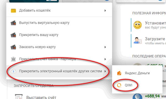 Выбор платежной системы Qiwi