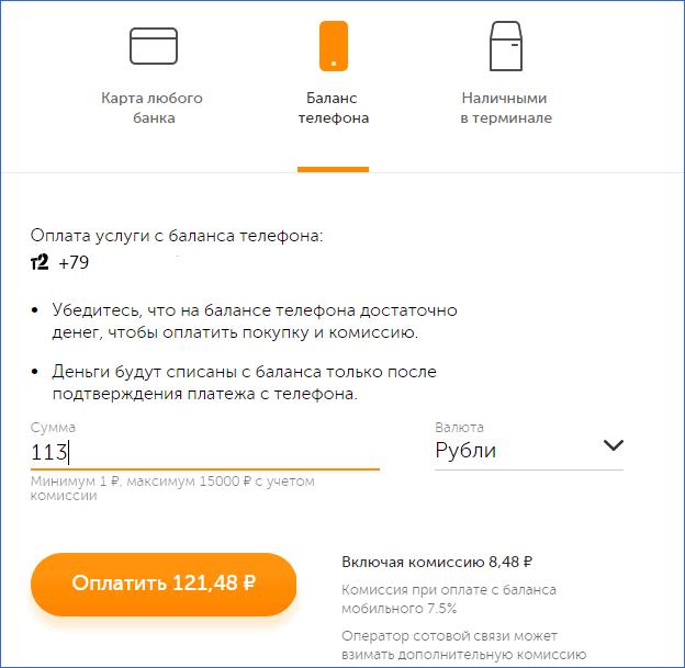 Выбор телефона и ввод суммы Qiwi