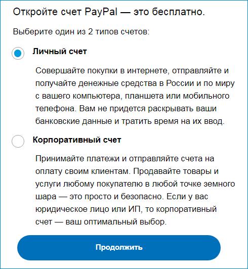 Выбор типа аккаунта PayPal