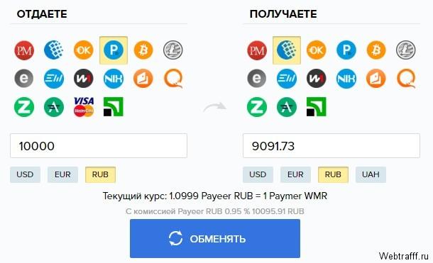 Выбор валюты (Payeer на Вебмани)