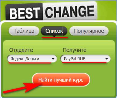 Выбор валюты в обменнике