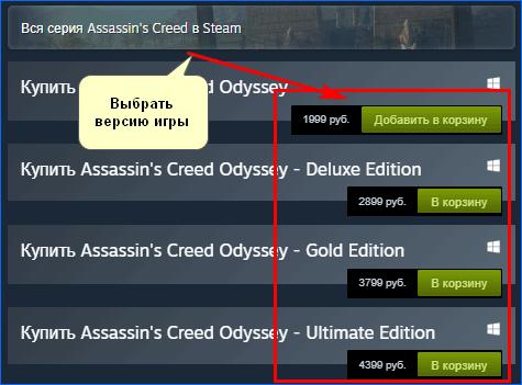 Выбрать версию игры