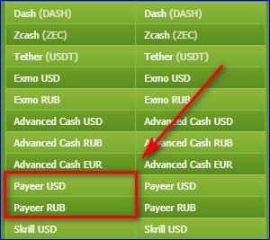 Выбрать валюту Пайер