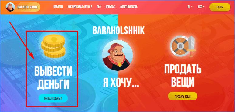 """Вывести деньги через """"Барахолку"""""""