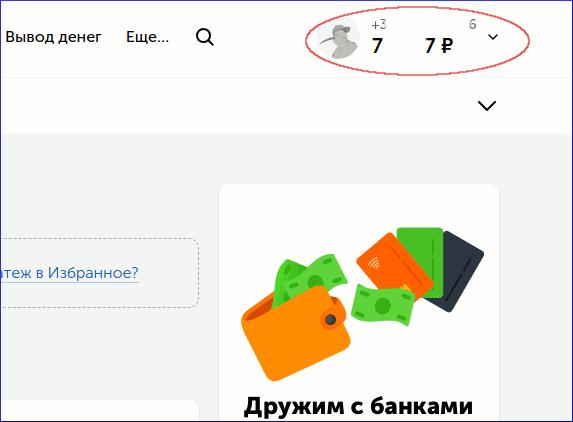 Выпадающее меню на кнопке аккаунта