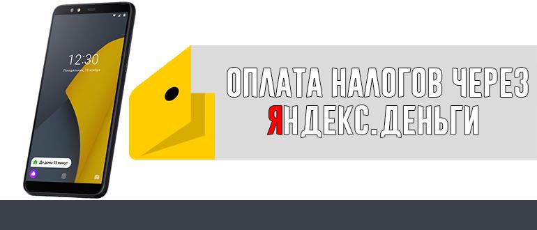ЯндексДеньги для бизнеса