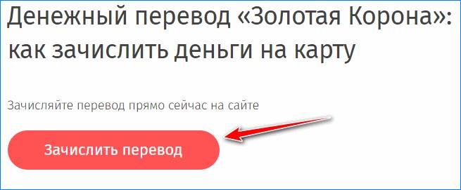 Зачислить перевод