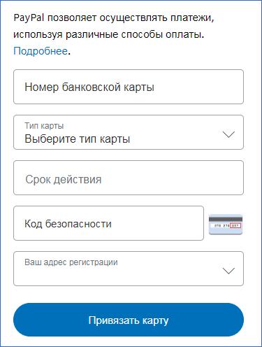 Заполнение формы для карты Paypal