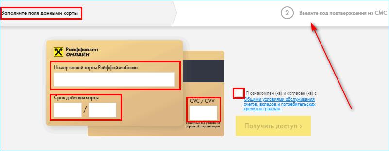 Заполнение реквизитов карты в Райффайзен онлайн