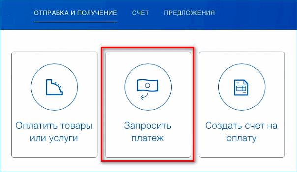 Запросить платеж PayPal